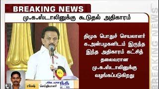 திமுகவில் மு.க.ஸ்டாலினுக்கு கூடுதல் அதிகாரம்! | DMK | MK Stalin