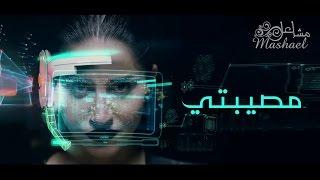 مشاعل - مصيبتي (فيديو كليب حصري)   2015