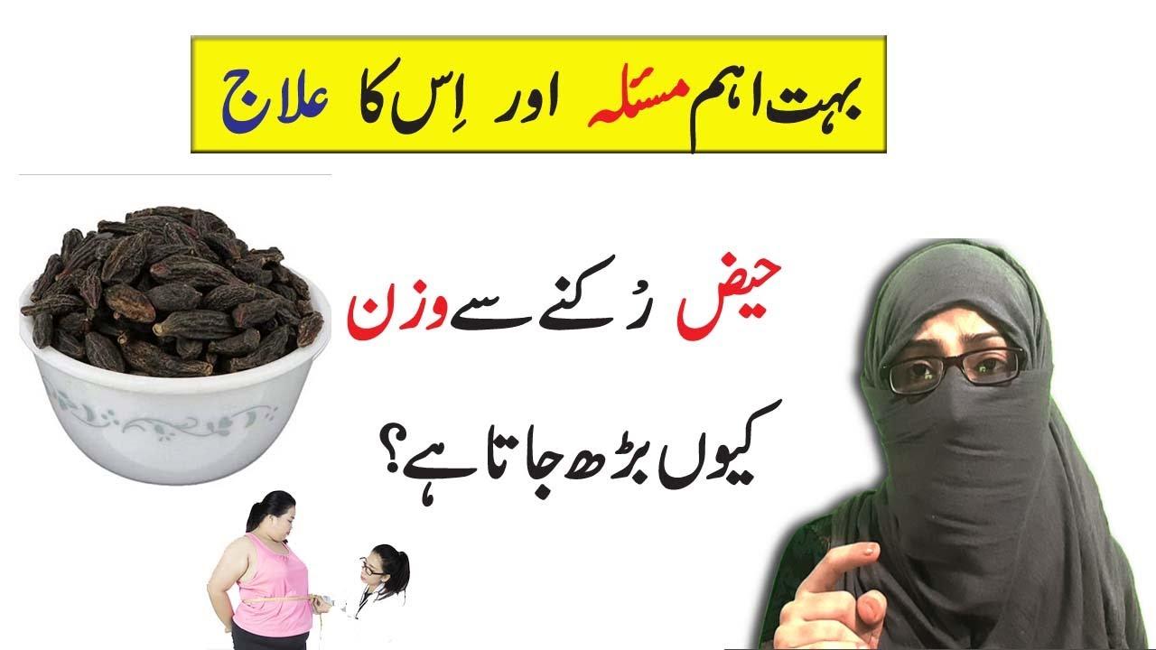 Weight loss tips in Urdu   Haiz ki waja se wazan ka barh jana