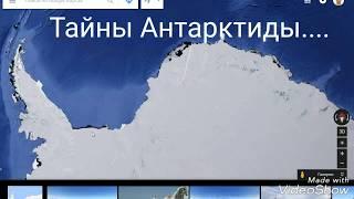 Антарктида. Шокирующие объекты. Загадка века.