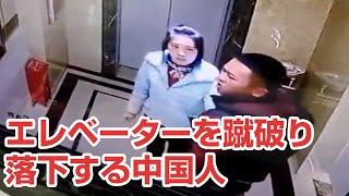 エレベーターの待ち時間にキレて蹴りをかます中国人!ドアが壊れて空い...