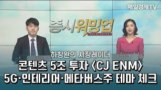 [증시워밍업] 콘텐츠 5조 투자 <CJ ENM> / 5…