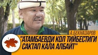 """Азимбек Бекназаров: """"Атамбаевди кол тийбестиги сактап кала албайт"""""""