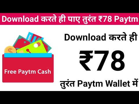 New App ₹78 + ₹78 Paytm Cash Unlimited Times !! New Earning App 2019 !! Best Paytm Cash Earning App