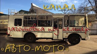 автодом из автобуса ПАЗ 3205