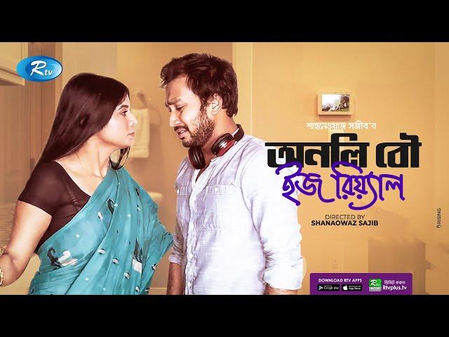 Only Bou Is Real (অনলি বৌ ইজ রিয়্যাল)   Ft. Shawon, Toya   Bangla Shortfilm 2020   Rtv Drama