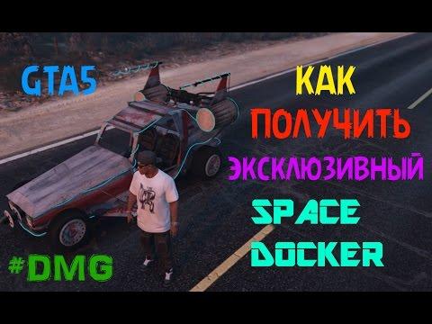 GTA5 СЕКРЕТНЫЙ АВТОМОБИЛЬ SPACE DOCKER (50 ЧАСТЕЙ КОСМИЧЕСКОГО КОРАБЛЯ)