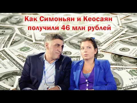 Как Симоньян и Кеосаян получили 46 млн рублей. Новости сегодня, новости мира, новости дня
