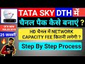 How to Make TATA Sky New Channel Pack According to TRAI New Rules for DTH | DTH New Rules 2019