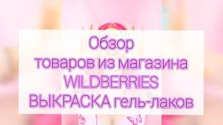 Обзор товаров для маникюра с Wildberries Выкраска гель лаков