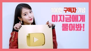 Download [IU TV] 100만 구독 달성 기념!! '이지금에게 물어봐'