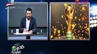 أحمد سعيد يكشف حقيقة إذاعة مباريات كأس العالم على التلفزيون المصري