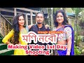 Moni Nobou Making video 1st Day shooting Vreegu kashyap|Priyam pallavi | Pallabi Medhi মণি নবৌ