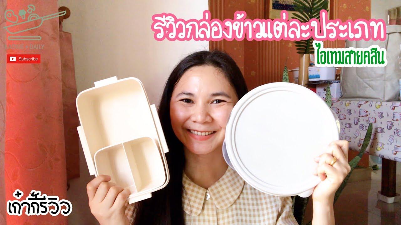 รีวิวกล่องข้าวและแนะนำวิธีเลือกกล่องข้าวสำหรับสายคลีน   Kaokie Daily