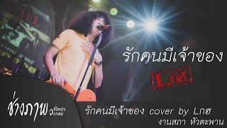รักคนมีเจ้าของ-cover-by-lกฮ-original-วงไอน้ำ