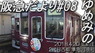ゆめみの阪急だより#08 2018.4.16-20撮影
