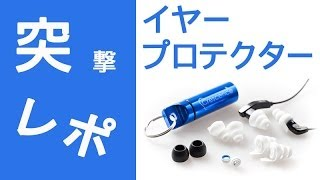 【Crescendo(クレシェンド)  / イヤープロテクター】