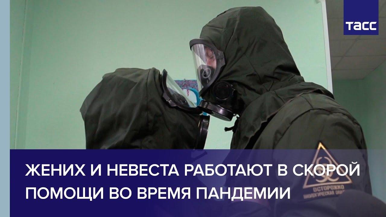 Жених и невеста работают в скорой помощи во время пандемии