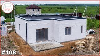 Одноэтажный дом с плоской крышей - 11*13 с 2 спальнями из газобетона на УШП