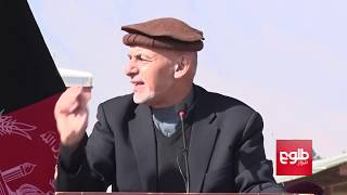Ghani Calls For Unity Among Afghan Forces