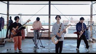 マカロニえんぴつ「Supernova」MV