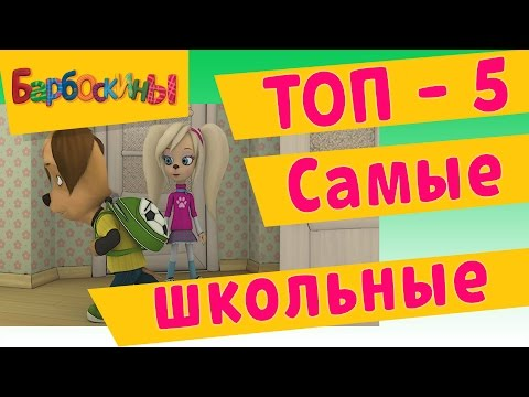 Мультфильм Барбоскины 1,2,3,4,5,6,7,8 сезон скачать торрент