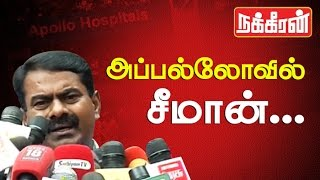 Seeman arrives in Apollo hospital to visit Jayalalitha | latest update