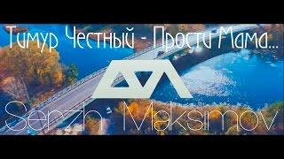 Тимур Гатиятуллин (Честный) - Прости Мама... (clip 2016)