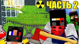 💊Как выжить в зомби апокалипсис в майнкрафт? [ЧАСТЬ 2] - (Minecraft - Сериал)