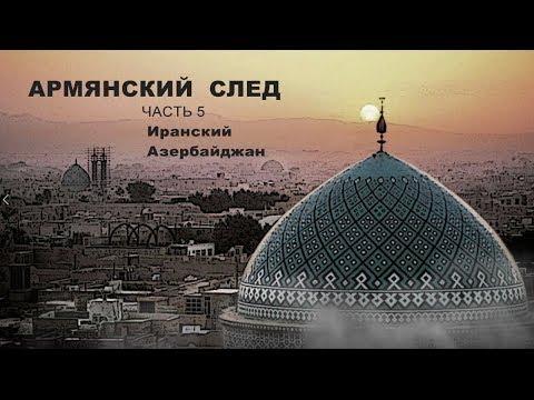 Армянский след: Иранский Азербайджан