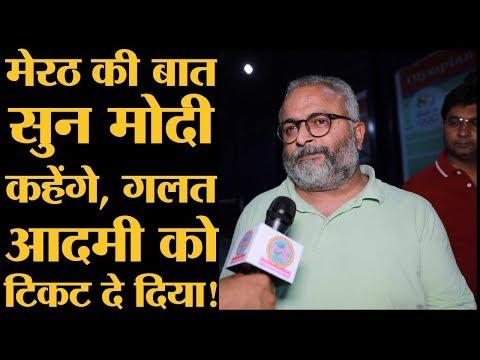 Meerut वासी BJP MP Rajendra Agarwal से क्यों हैं नाराज? | Loksabha Election 2019