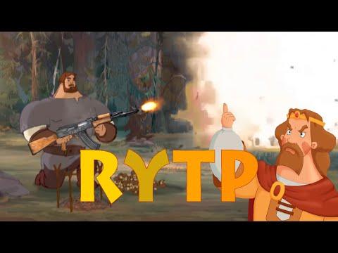 Илья Муромец и Соловей Разбойник RYTP без мата