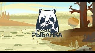 Русская Рыбалка 4 Дома все спят, молча играюсь с белугой)