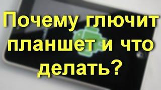 видео Если тормозит планшет