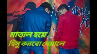 Matal hoye hishu korbo deyale | Dance Cover | মাতাল হয়ে হিসু করবো দেয়ালে |  Hajir Biriyani