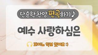 [찬송가 편곡] '예수 사랑하심은'  -…