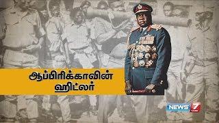 இடி அமீன்னின் கதை   Idi Amin Dada's Story   Former President of Uganda   News7 Tamil