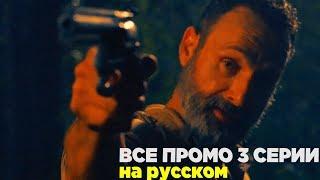 Ходячие мертвецы 9 сезон 3 серия - ВСЕ ПРОМО НА РУССКОМ
