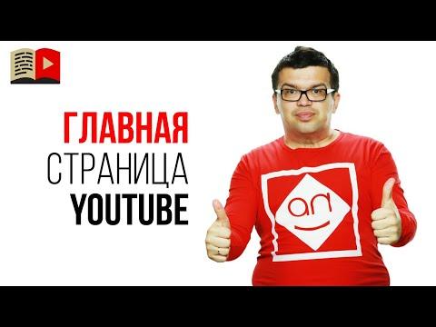 Новая главная страница YouTube. Новый дизайн на главной странице YouTube