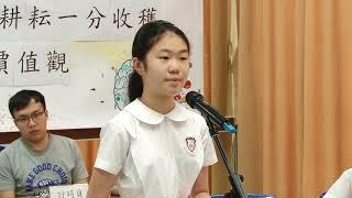 Publication Date: 2018-05-28 | Video Title: 第八屆全港小學校際辯論賽準決賽2