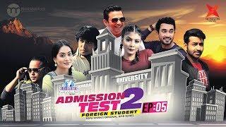 Admission Test 2 | Episode 05 | Toya | Zakia Bari Mamo | Tawsif | Tamim | Zaki | Fs Nayeem | Jovan