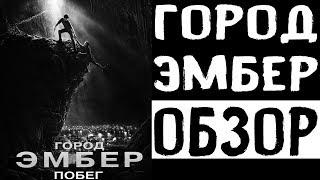 Город Эмбер \ Джин Дюпро \ Обзор Книги