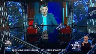 Мер Києва Віталій Кличко гість ток-шоу