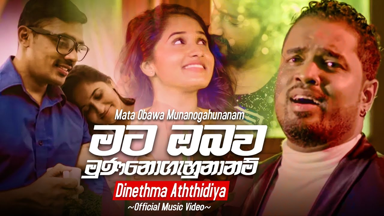Mata Obawa Munanogahunanam - Dinethma Aththidiya Official Music Video 2019 | Sinhala Music Videos