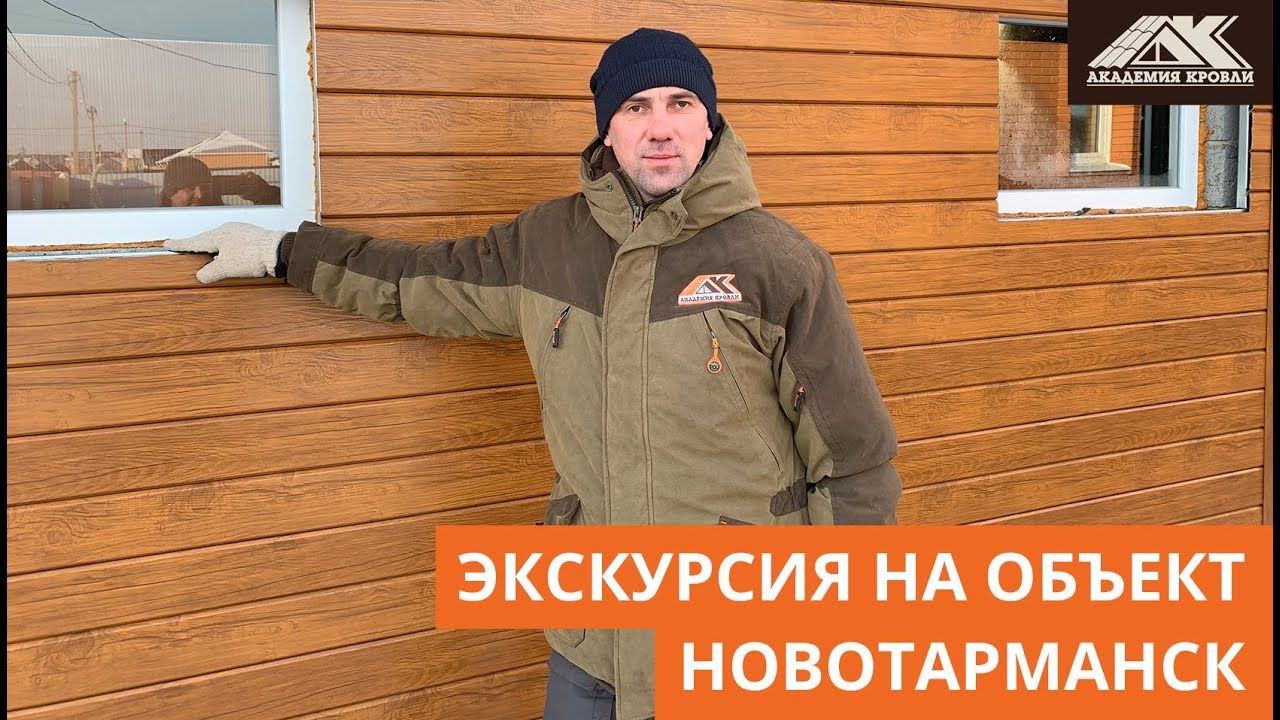 Монтаж металлического сайдинга Арс Пром зимой, Новотарманск.  Обзор объекта.