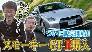 V OPT 166 ⑦ スモーキーGT-R購入!!