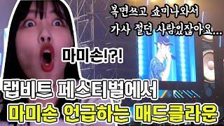 무대에서 직접 마미손 언급하는 매드클라운 ㅋㅋㅋㅋㅋ 개웃김 ㅋㅋㅋㅋㅋ  HANA 김하나