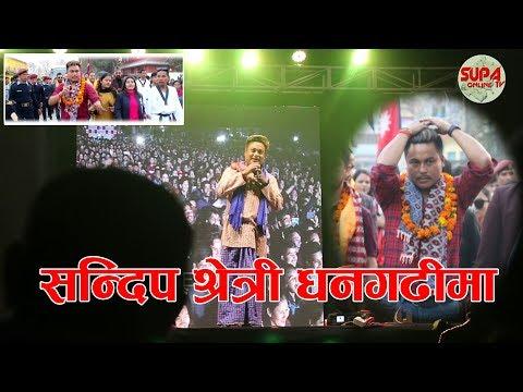 Sandip Chhetri Comedy In Dhangadhi  | सन्दिपले बेहोस हुनेगरी हँसाए