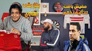 محمد منير يتوقف عن تشجيع الزمالك ويعلن انتمائه للأهلي| حسام البدري ولا وقت للتأليف| الهستيري