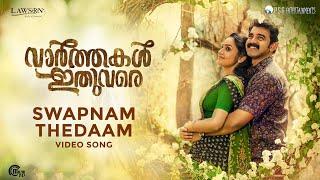 Vaarthakal Ithuvare | Swapnam Thedaam Song | G Venugopal | Siju Wilson| Mejjo Josseph |Official